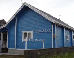 青いログハウス