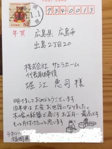 年賀状_福岡_H様